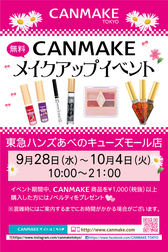 CANMAKE メイクアップイベント
